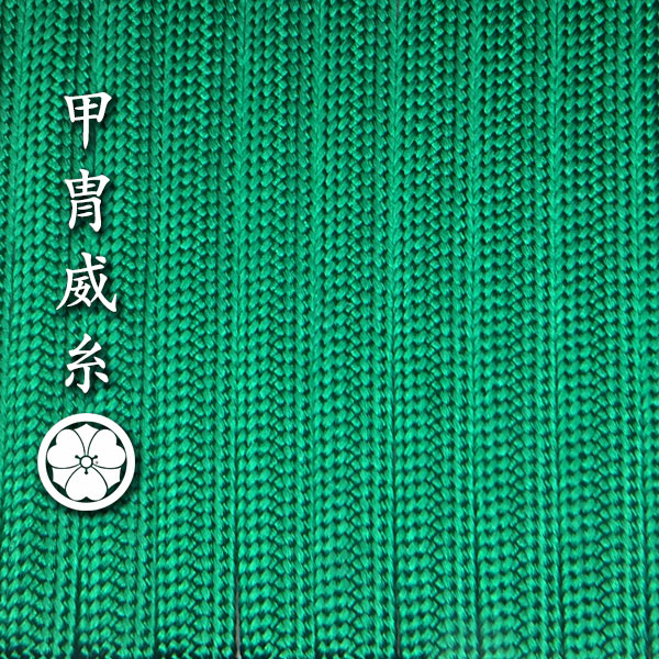 Odoshi-ito for sale green